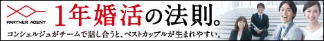 パートナーエージェント-468×60